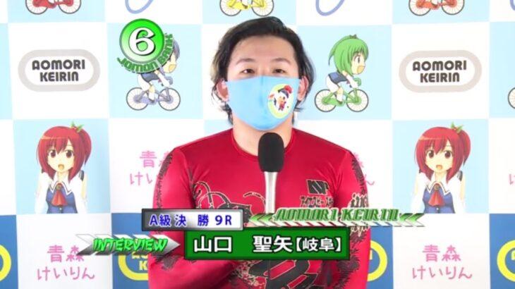 ◆2021.06.16 開催予定【ミットナイト競輪 オッズパーク杯 FⅡ】A級決勝インタビュー