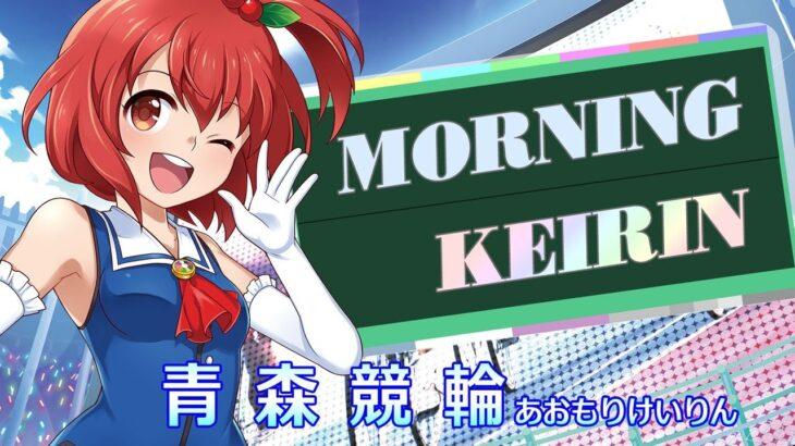 青森競輪 2日目 FⅡ モーニング7 オッズパーク杯 2021.07.12