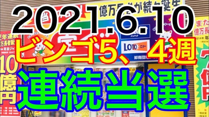【2021.6.10】ビンゴ5、4週連続当選!&ロト6予想!