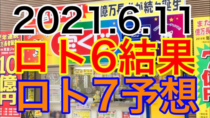 【2021.6.11】ロト6、12億キャリーオーバー!&ロト7予想!