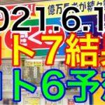【2021.6.14】ロト7結果&ロト6予想!