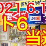 【2021.6.15】ロト6当選!!&ミニロト予想!