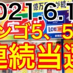 【2021.6.17】ビンゴ5、5週連続当選!!&ロト6予想!