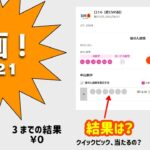 ロト6 (2021.6.17木抽せん)【宝くじ】【ロト6】