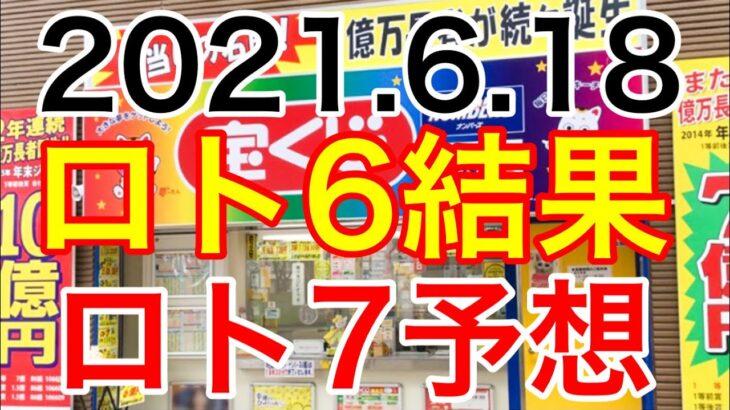 【2021.6.18】ロト6結果&ロト7予想!