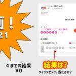 ロト6 (2021.6.21月抽せん)【宝くじ】【ロト6】