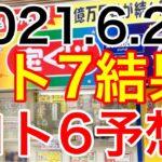 【2021.6.21】ロト7キャリーオーバー&ロト6予想!