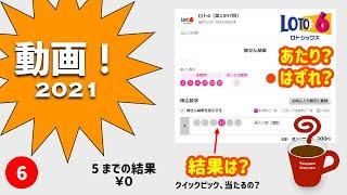 ロト6 (2021.6.24木抽せん)【宝くじ】【クイックピック】