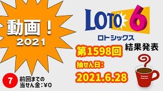 ロト6 (2021.6.28月抽せん)【宝くじ】【クイックピック】