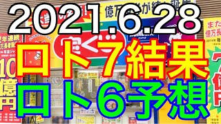 【2021.6.28】ロト7結果&ロト6予想!
