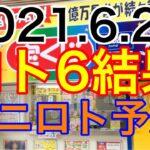 【2021.6.29】ロト6結果&ミニロト予想!