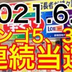 【2021.6.3】ビンゴ5、3週連続当選&ロト6予想!