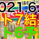 【2021.6.7】ロト7結果&ロト6予想!