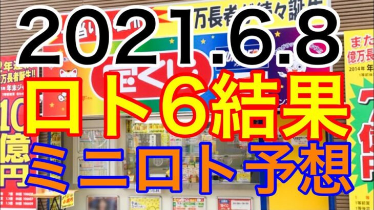 【2021.6.8】ロト6結果&ミニロト予想!