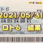 ロト6結果発表(2021/05/31分)