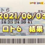 ロト6結果発表(2021/06/03分)