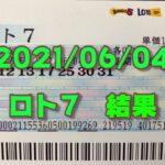 ロト7結果発表(2021/06/04分)