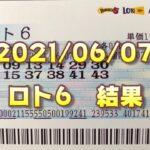 ロト6結果発表(2021/06/07分)