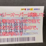 ロト6購入(2021/06/07公開分)1592回【#ロト6】【#ロト6】