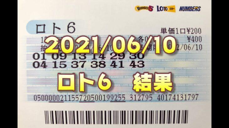 ロト6結果発表(2021/06/10分)