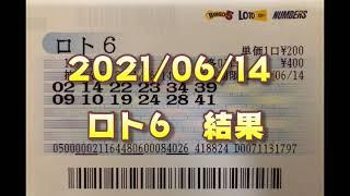 ロト6結果発表(2021/06/14分)