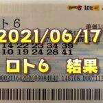ロト6結果発表(2021/06/17分)
