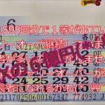 ロト6購入(2021/06/21公開分)1596回【#ロト6】【#ロト6】