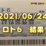 ロト6結果発表(2021/06/24分)