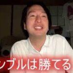関慎吾 ギャンブルは勝率99%に出来る 2021年06月24日23時