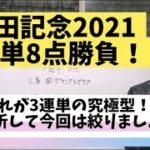 【安田記念2021】人気集中でオッズが低ければ絞れば良い!今回は3連単8点で勝負!