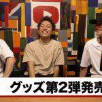 須藤がギャンブルにハマってしまいました  2021年5月反省会