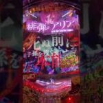 世界よ!これが日本のギャンブル 218