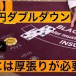 【ギャンブル中毒】一撃22万円 カルマのダブルダウン ベラジョンカジノ ブラックジャック