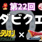 第22回ダビクエ! ダビスタ×ドラクエ10 ギャンブル