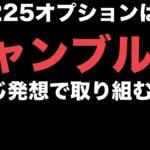 日経225オプションはギャンブルと同じ
