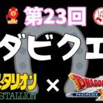 第23回ダビクエ! ダビスタ×ドラクエ10 ギャンブル