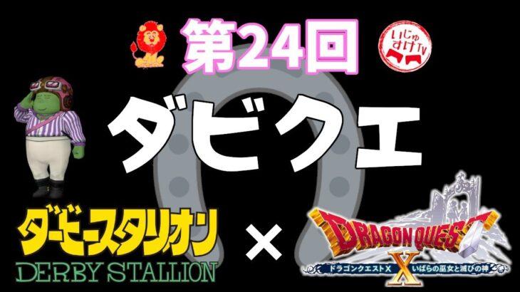 第24回ダビクエ! ダビスタ×ドラクエ10 ギャンブル