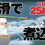 【競艇・ギャンブル】常滑競艇で煮込み(253)!!ノリノリギャンブルチャンネル
