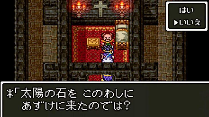 【ドラクエ3】勇者ロトが太陽の石を預けるイベント【クリア後】