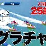 【競艇・ギャンブル】児島競艇 第31回 グラチャン!!ノリノリギャンブルチャンネル