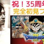 【ドラクエ3/DQ3】#1 ロトシリーズ最終章!そして伝説へ!!【関西弁】