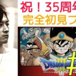 【ドラクエ3/DQ3】#2 ロトシリーズ最終章!そして伝説へ!!【関西弁】
