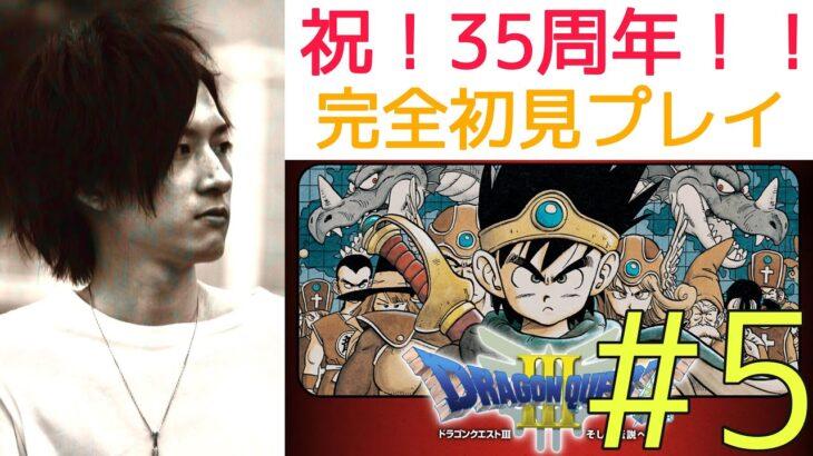 【ドラクエ3/DQ3】#5 ロトシリーズ最終章!そして伝説へ!!【関西弁】