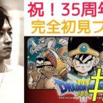 【ドラクエ3/DQ3】#6 ロトシリーズ最終章!そして伝説へ!!【関西弁】