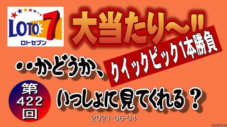 【ロト7一本勝負】 第422回結果発表 #2021年06月04日#宝くじ