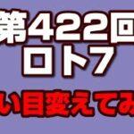 第422回 ロト7 買い目変えてみた!