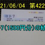 第422回のロト7(1500円分)の結果