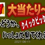 【ロト7一本勝負】 第423回結果発表 #2021年06月11日#宝くじ