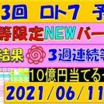 第423回 ロト7予想 1等限定バージョン 2021年6月11日抽選