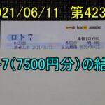 第423回のロト7(7500円分)の結果